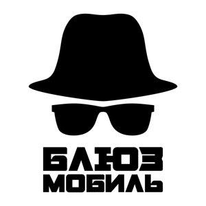 Автоателье Блюзмобиль, ООО
