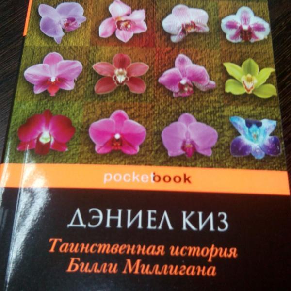 Отличная книга! Всем рекомендую)