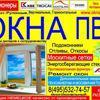 Окна Балконы Москвы