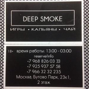 DeepSmoke