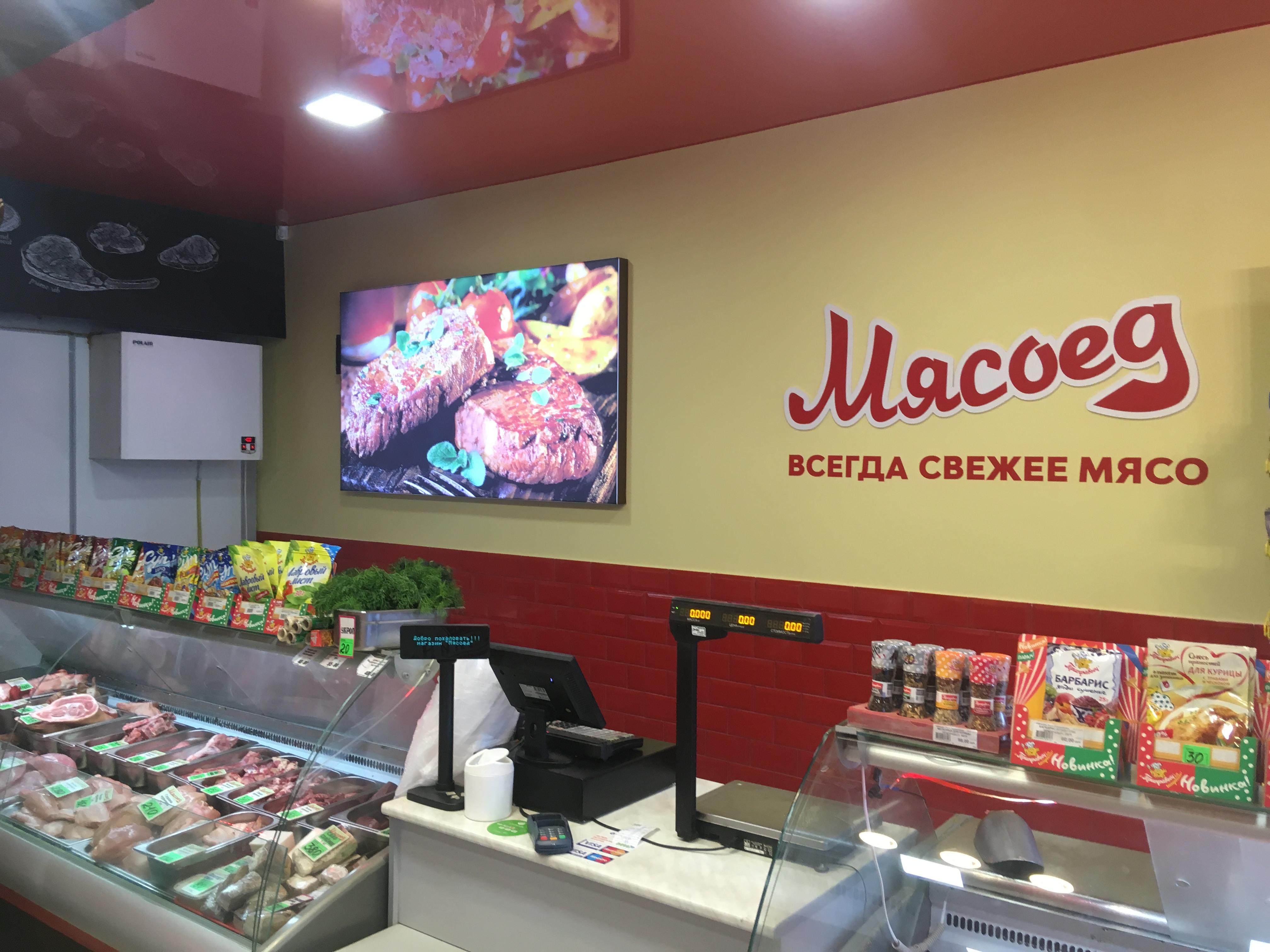 Мясной Магазин Екатеринбург