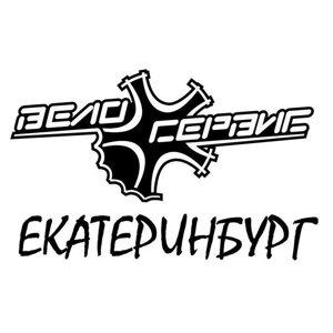 Велосервис Екатеринбург