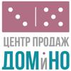 ДОМиНО (центр продаж ДОМов И НОвостроек), агентство недвижимости