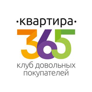 Квартира 365