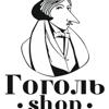 Гоголь Shop