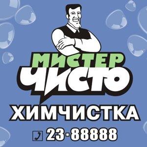Мистер Чисто