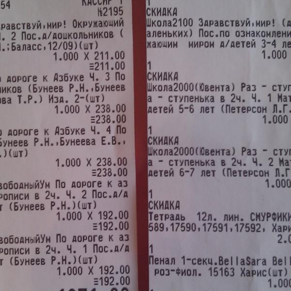 """Цены """"Ивана Федорова"""" (справа) и """"Плиния Старшего"""" (слева). Вверху - цена на одну и ту же книгу."""