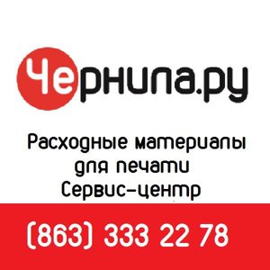 Чернила.ру