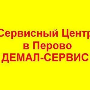 Демал-Сервис