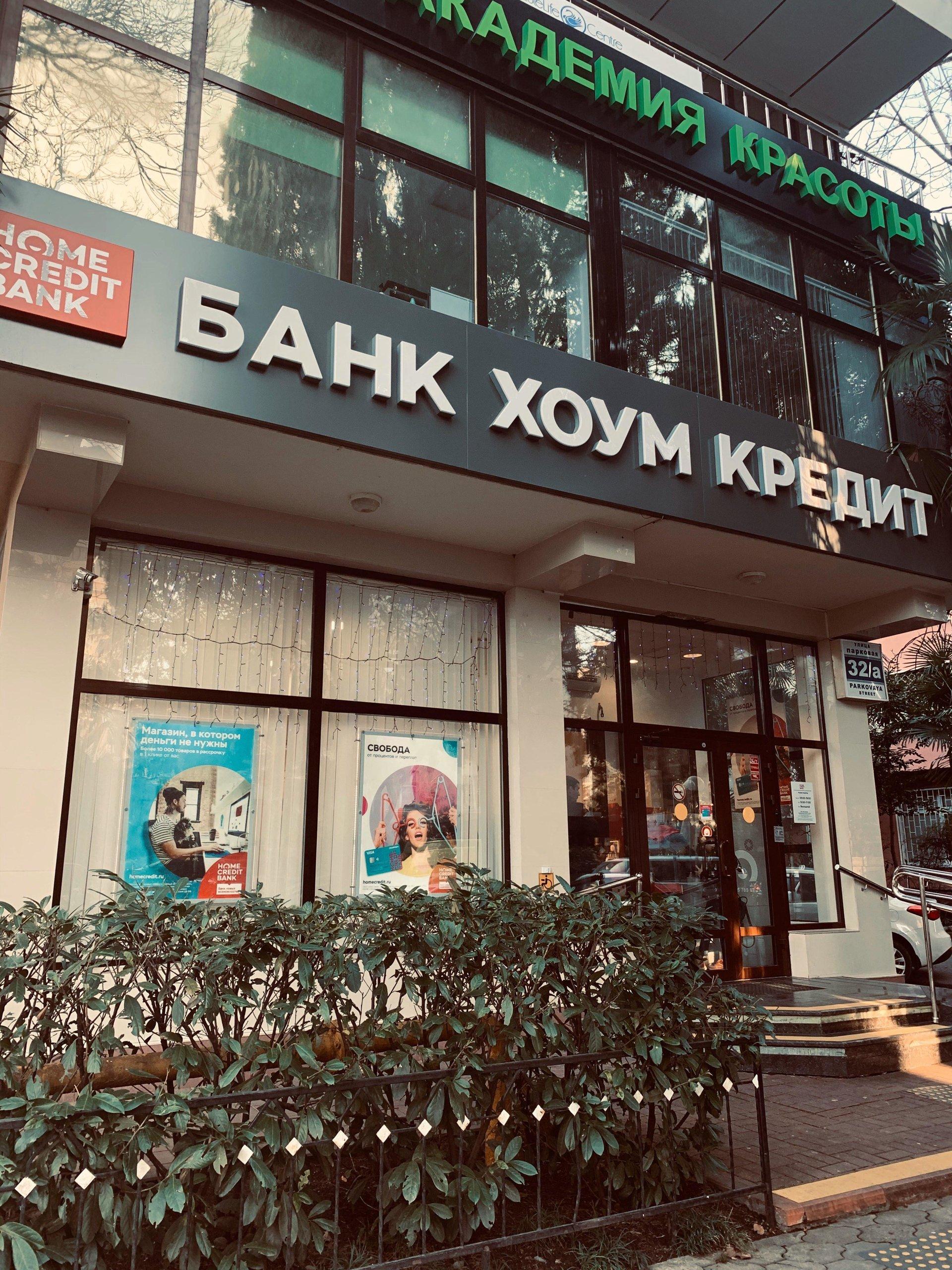 хоум кредит банк краснодар график работы срочный займ 150000