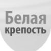 Белая крепость, ООО