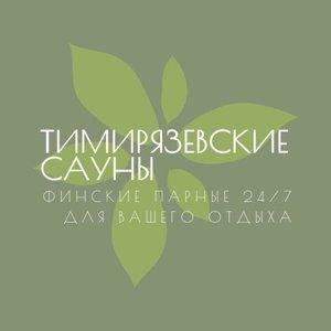 Тимирязевские сауны
