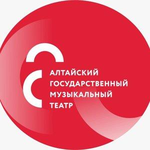 Алтайский государственный музыкальный театр
