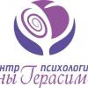 Центр психологии Инны Герасимовой