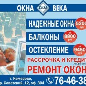 Окна Века, ООО