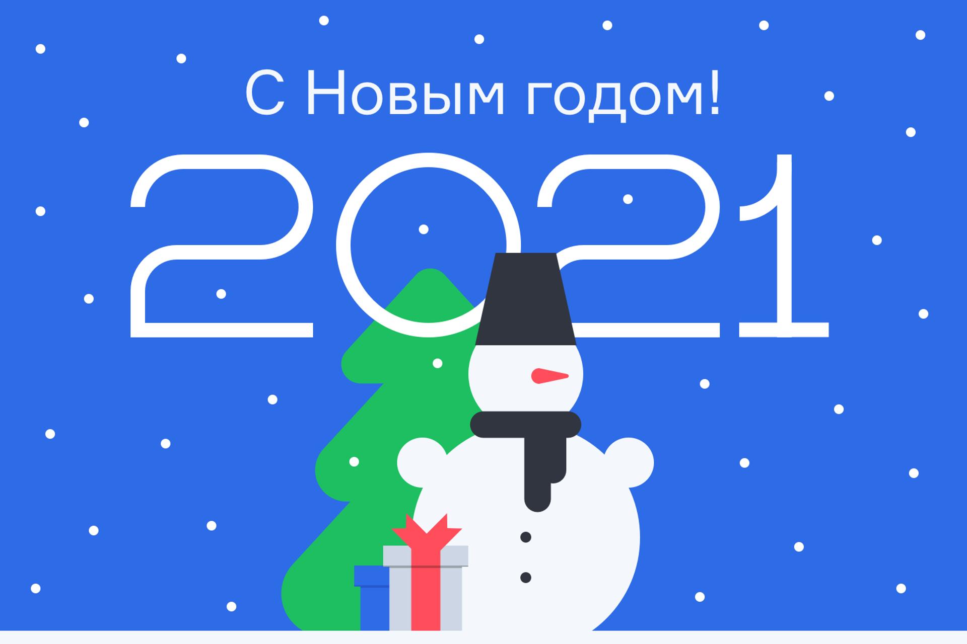 С Новым годом, Фламп!