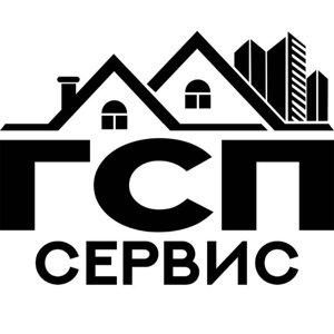 ГСП-СЕРВИС