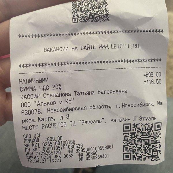 новосибирск склад косметика и парфюмерия