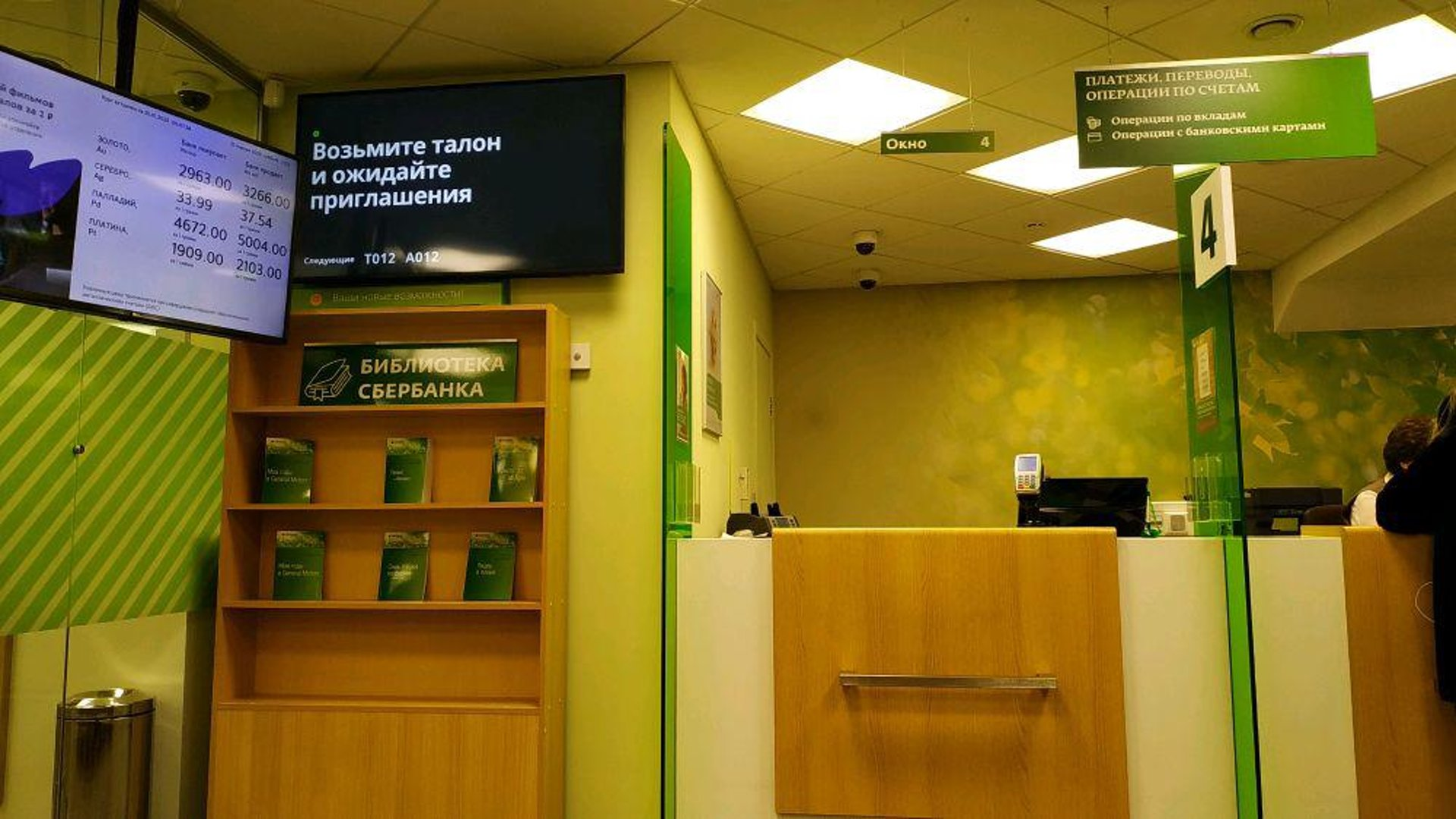 сбербанк новосибирск центральный офис адрес сообщение на тему корень