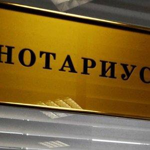 Нотариус Севостьянова З.А.