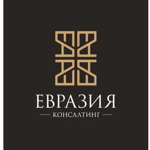 ЕВРАЗИЯ-КОНСАЛТИНГ