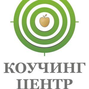 Коучинг-Центр Станислава Гринберга