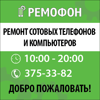 remofon.nsk