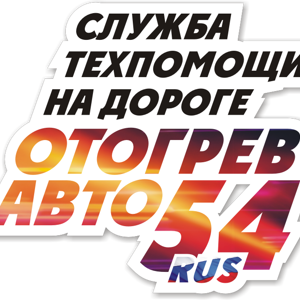 АВТОПОМОЩЬ-54rus