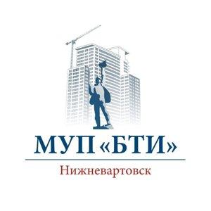 БТИ г. Нижневартовска