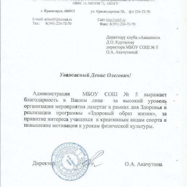Огромная благодарность от администрации МБОУ СОШ №5