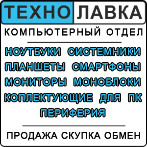 Технолавка