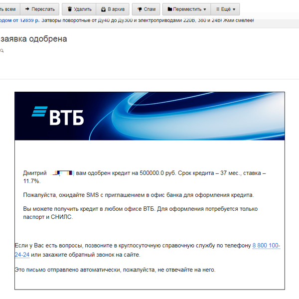 банк втб 24 новосибирск официальный сайт телефон горячей линии справка для кредита сбербанк бланк скачать