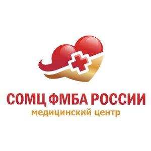 Сибирский окружной медицинский центр Федерального медико-биологического агентства России