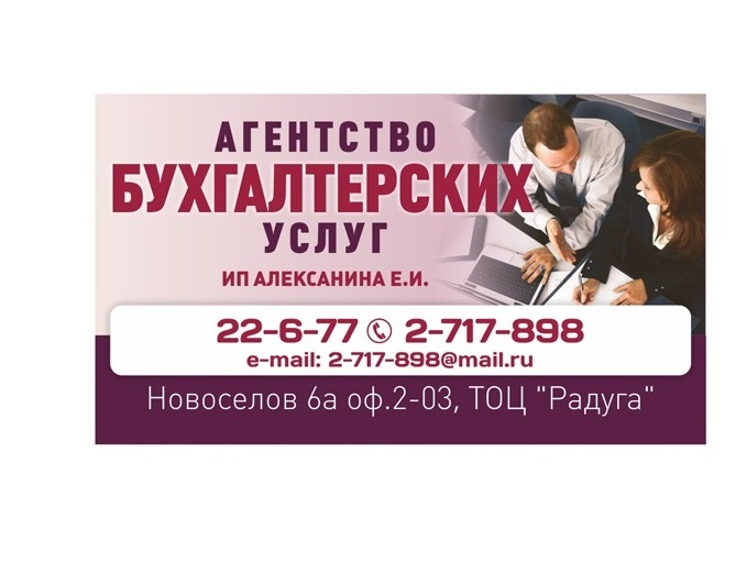 Агенство по бухгалтерским услугам свежие вакансии бухгалтера в могилеве