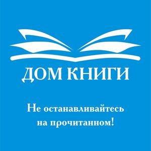 Дом книги
