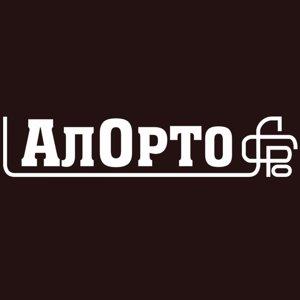 АлОрто