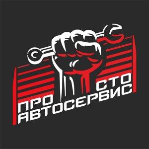 Про-СТО