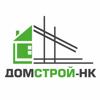 ДомСтрой-НК