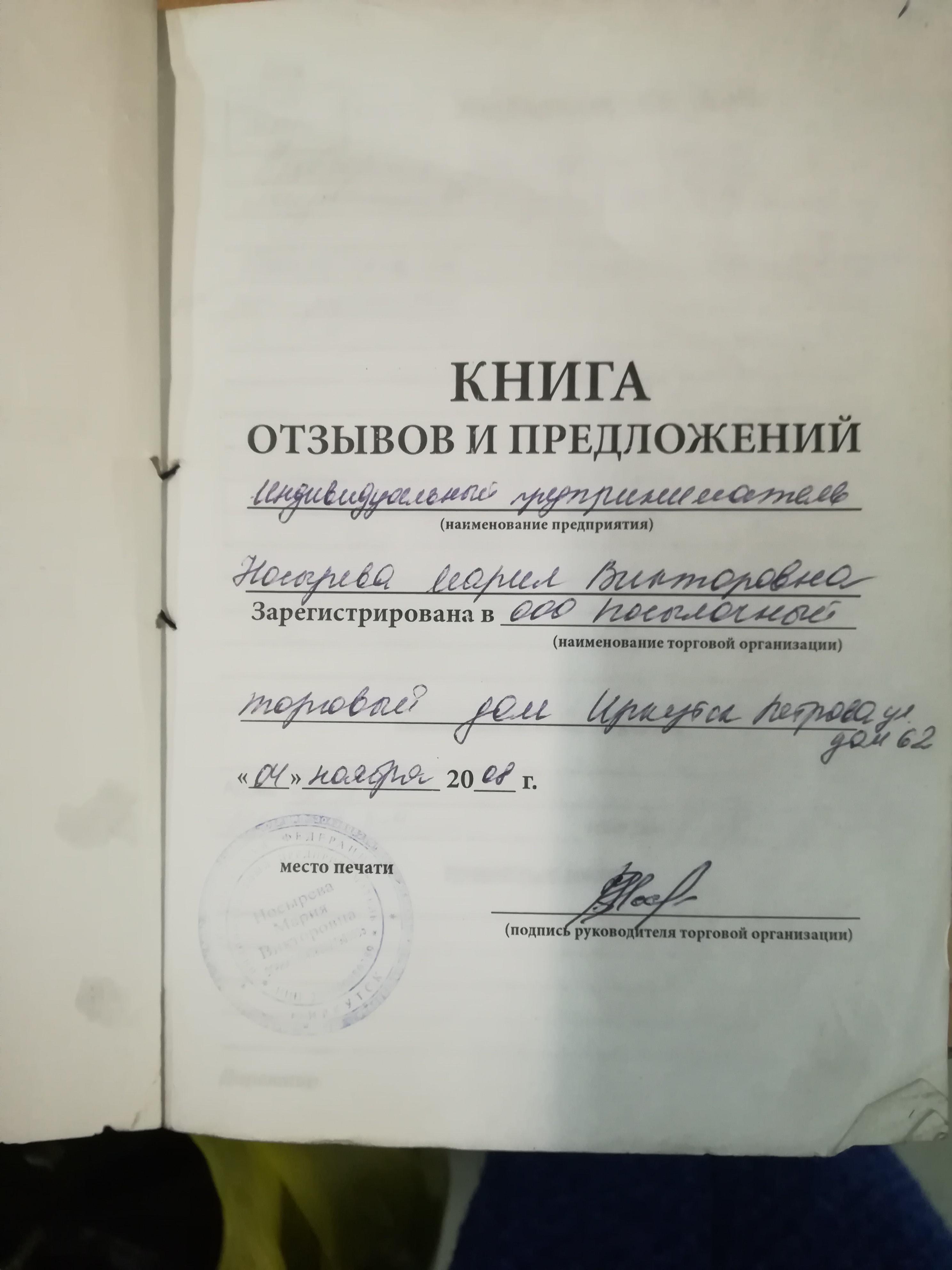 шее титульный лист книги отзывов и предложений образец дед баба