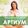 "Медицинский центр ""Артиум"""
