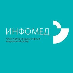 ИнфоМед, ООО