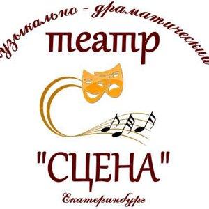Театр СЦЕНА