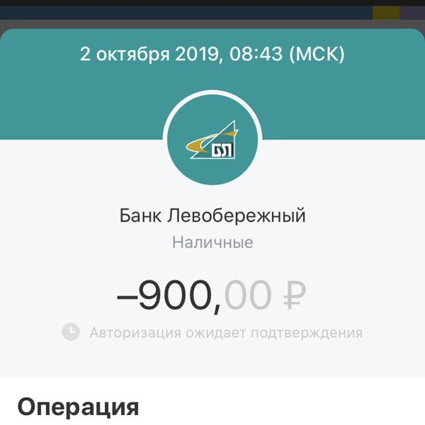 кредитная карта левобережного банка отзывыгет такси новосибирск официальный сайт
