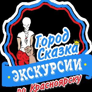 Город Сказка