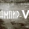 Ампир-V