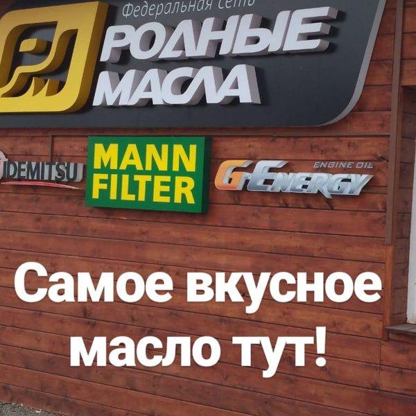 Родные масла, маслосервис в Новосибирске на Ипподромская ...
