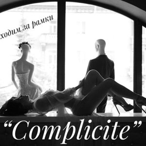 alina-complicite