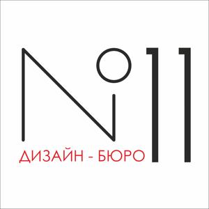 Дизайн-бюро №11