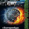 Chip-tuning-ekaterinburg