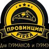 ПРОВИНЦИЯ-Pizza